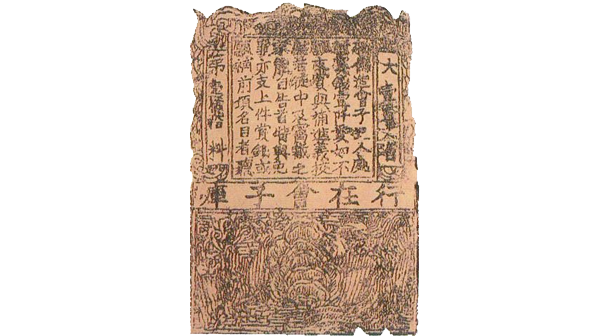 Old_Chinese_BankNote_Photo_By_Wikipedia_No_Background